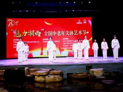 全国中老年文体艺术旅游节在黄龙洞景区开幕