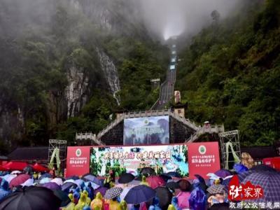 2019第十九届湖南张家界国际森林保护节开幕