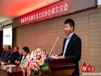 张家界市民族礼仪文化协会成立