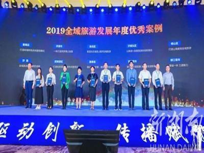 张家界武陵源区入选2019全域旅游发展年度优秀案例
