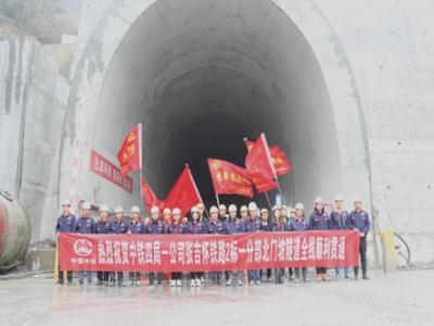 张吉怀铁路北门坡隧道顺利贯通