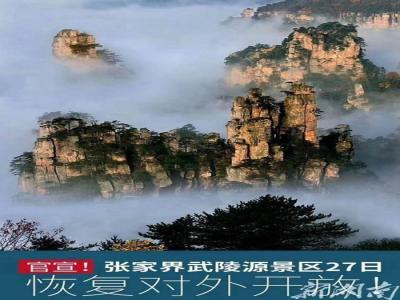 张家界武陵源景区恢复开放首日接待454名客人