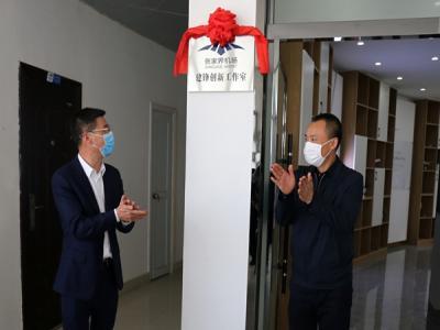 张家界机场创新工作室正式启用