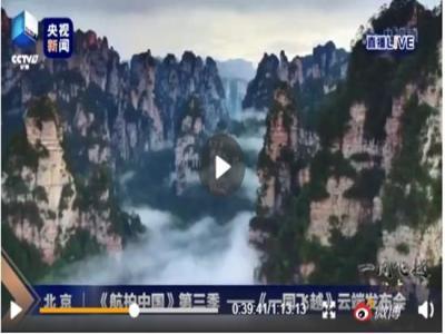 《航拍中国》央视播出 张家界地貌风光震撼呈现