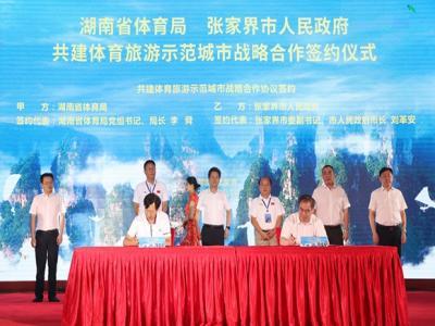 2020中国张家界慢跑英雄会即将开跑