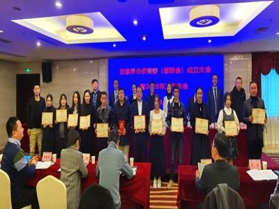 张家界市侨联青年委员会成立