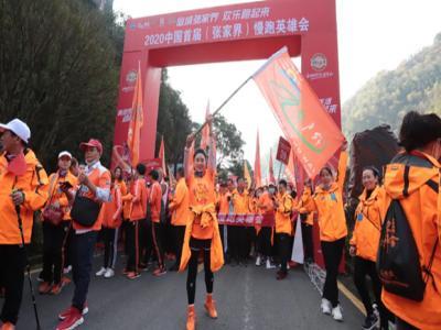 2021中国张家界峰林慢跑英雄会即将开跑